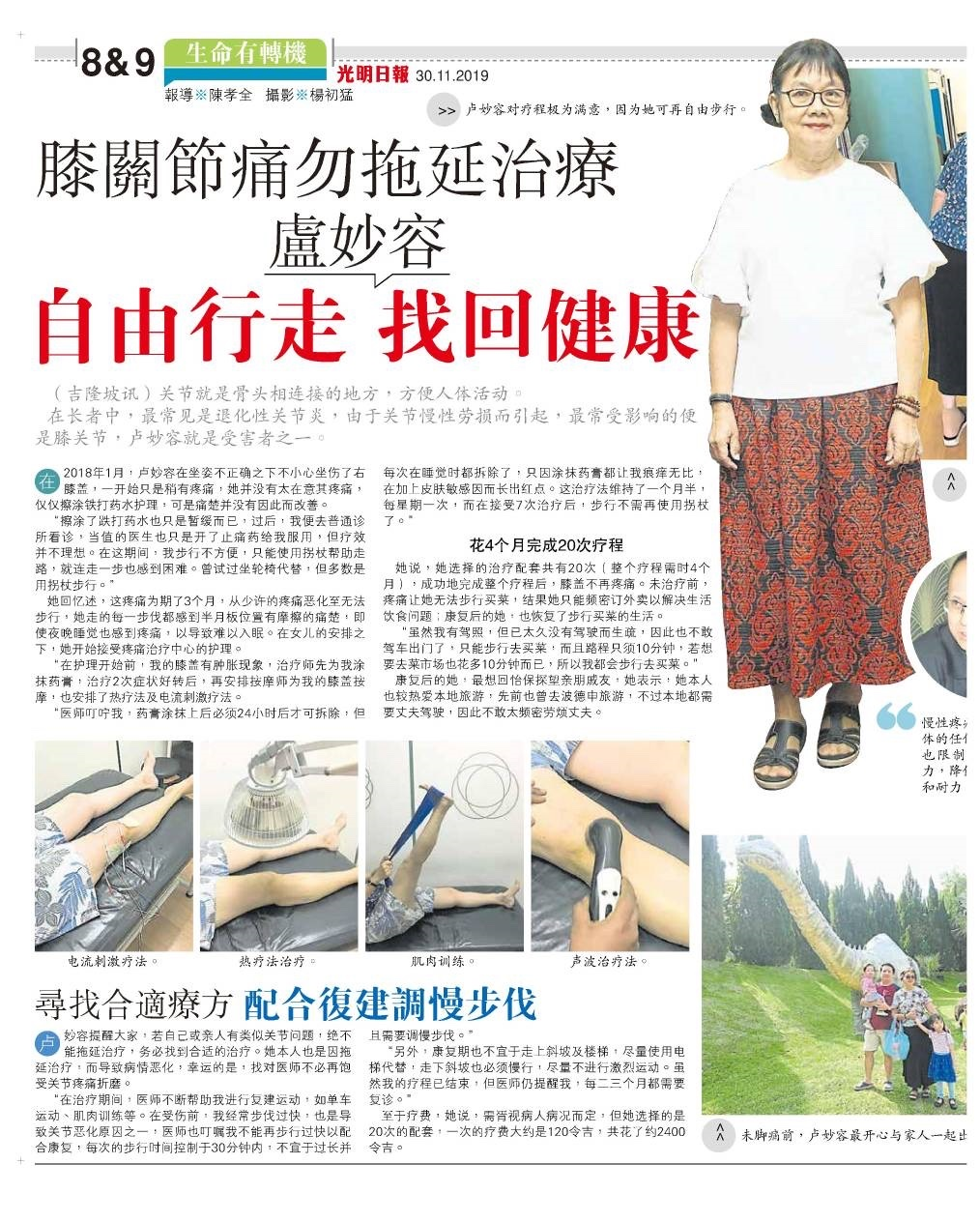 Guang Ming newspaper article about patient Irene Lo