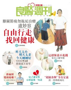 Guang Ming newspaper coverage of Irene Lo's recovery with our treatment